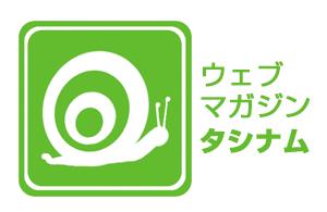 ウェブマガジン運営のイメージ