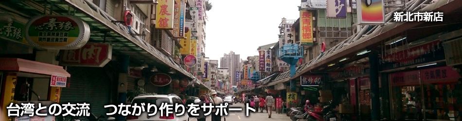 台湾と北海道